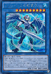 The Nekroz Armor of Trishula