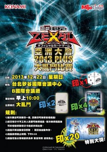 Asia Championship Plus 2013 Battle Royale