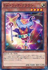 Performage Trick Clown