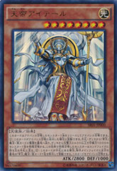 Aither_the_Heaven_Monarch