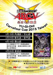 Carrefour_Cup_2015_Taiwan
