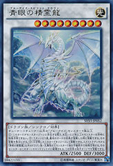 Blue-Eyes_Spirit_Dragon