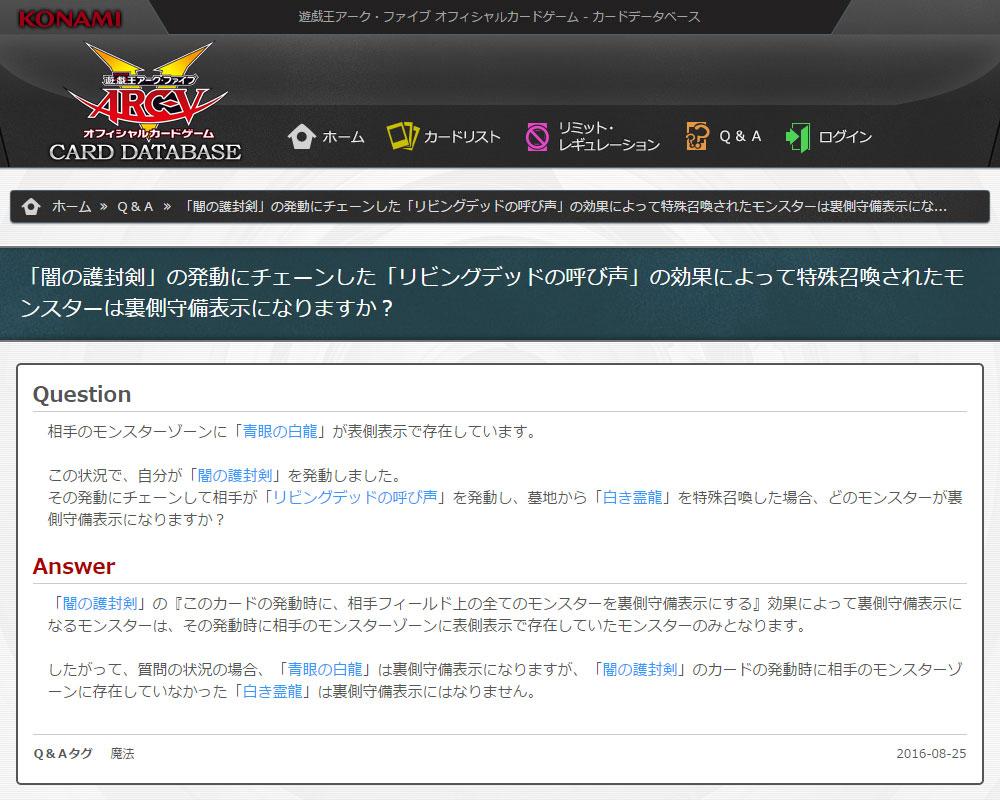 Source: 遊戯王アーク・ファイブ オフィシャルカードゲーム - カードデータベース