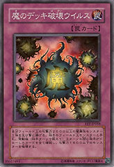 deck_devastation_virus