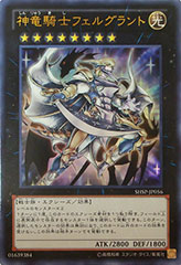 Divine Dragon Knight Felgrand